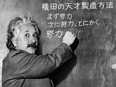 アインシュタイン努力