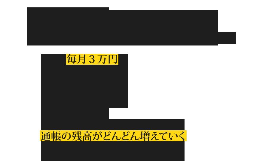 7秒で3万円