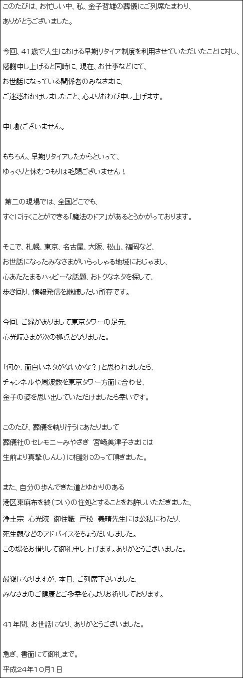 流通ジャーナリスト金子哲雄手紙